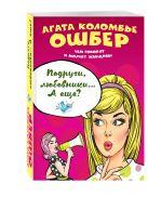 Агата Коломбье Ошбер - Подруги, любовники… А еще?' обложка книги