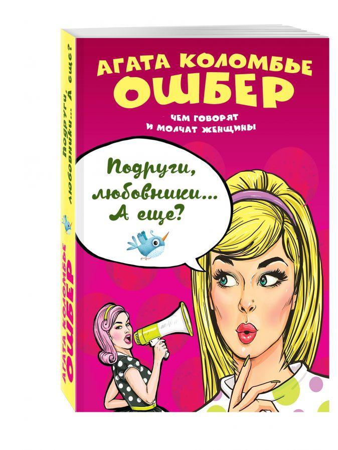 Подруги, любовники… А еще? Агата Коломбье Ошбер
