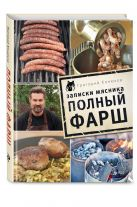 Конюхов Г. - Записки мясника. Полный фарш' обложка книги