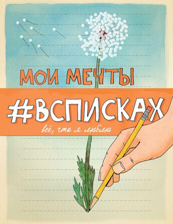 Мои мечты #всписках (уменьш.) ( Нола Лиза  )