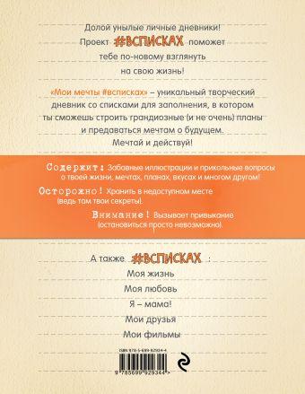 Мои мечты #всписках (уменьш.) Лиза Нола