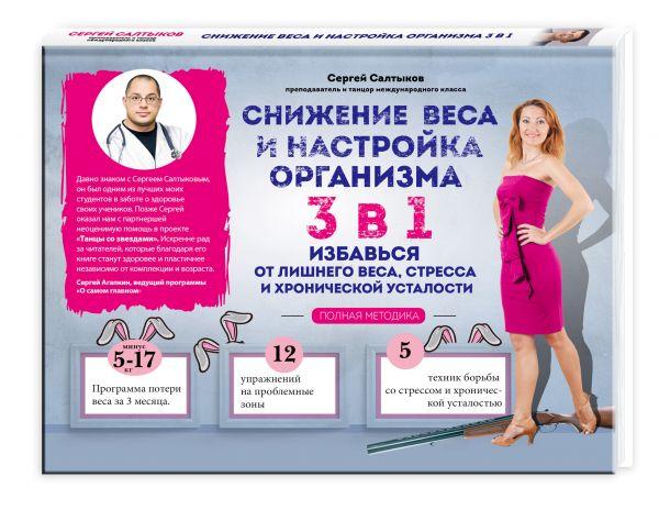 Снижение веса и настройка организма 3 в 1: полная методика Салтыков С.В.