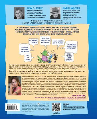 Давай поговорим про отношения. Взросление, новые желания и изменения в теле Роби Харрис, Майкл Эмберли