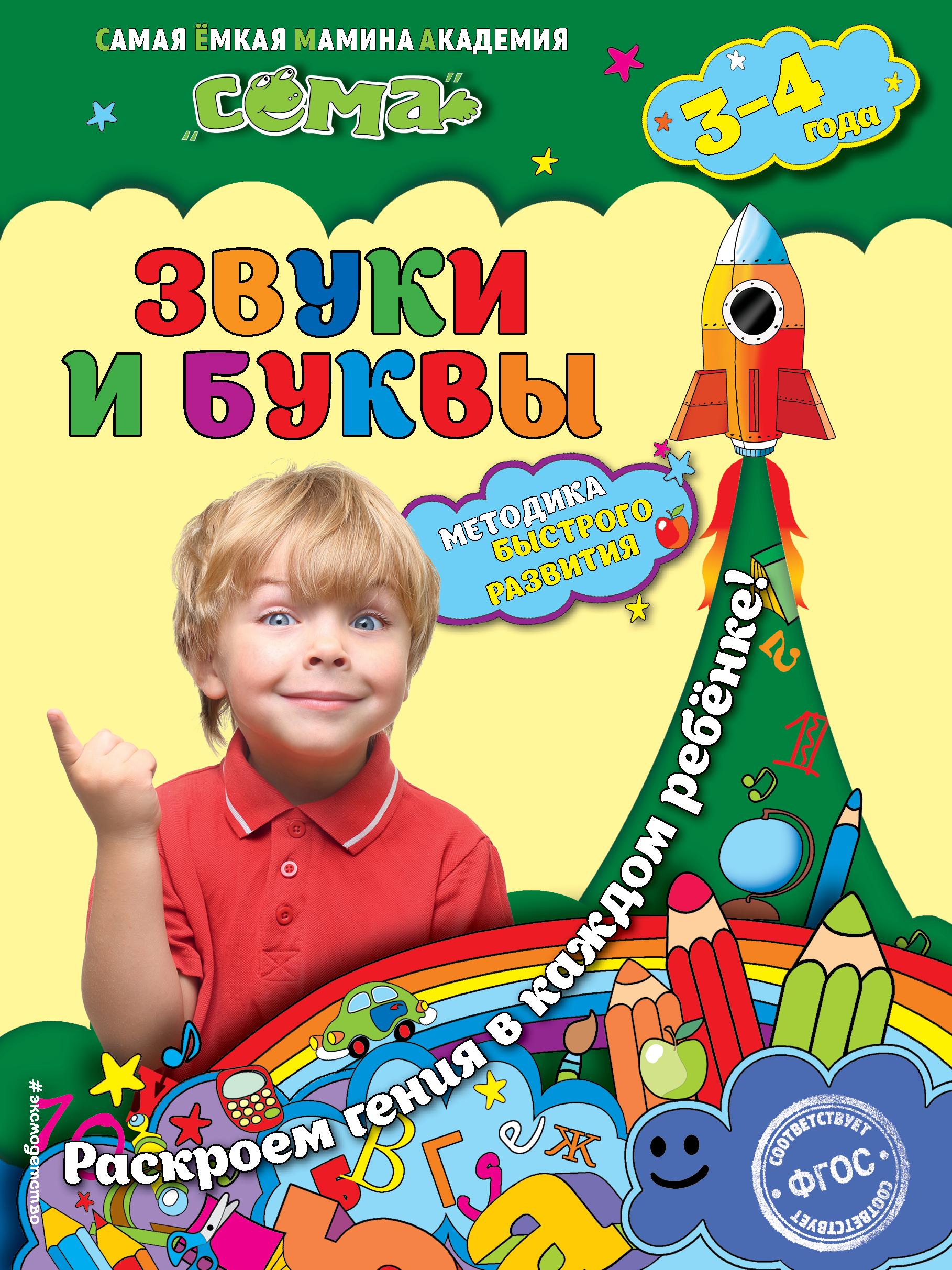 М.Н. Иванова, С.В. Липина Звуки и буквы: для детей 3-4 лет иванова м липина с звуки и буквы для детей 3 4 лет