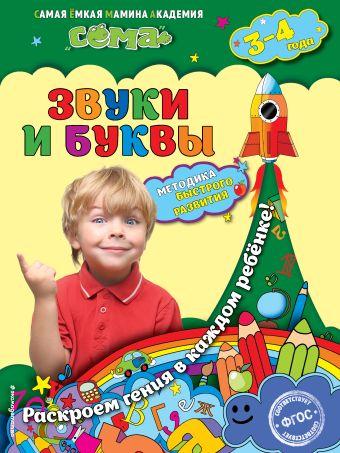 Звуки и буквы: для детей 3-4 лет М.Н. Иванова, С.В. Липина