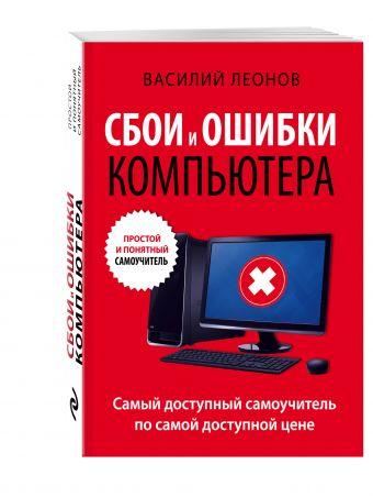 Сбои и ошибки компьютера. Простой и понятный самоучитель. 2-е издание Леонов В.