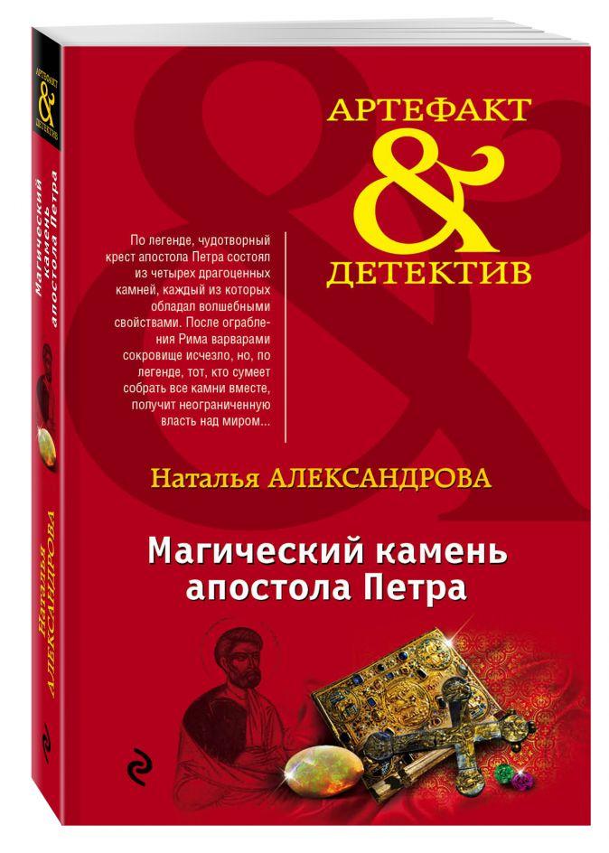 Наталья Александрова - Магический камень апостола Петра обложка книги