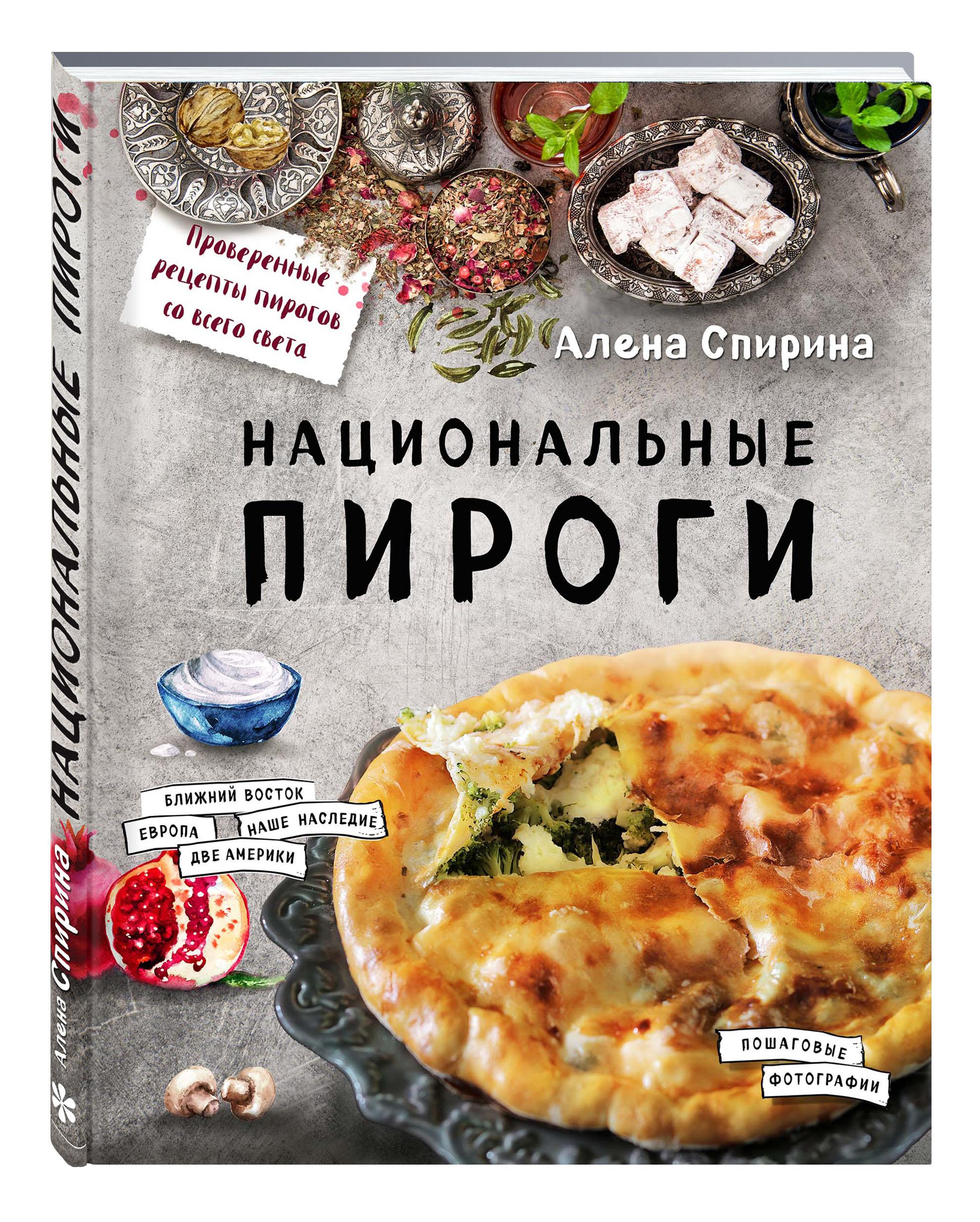 Алена Спирина Национальные пироги спирина а 60 пирогов