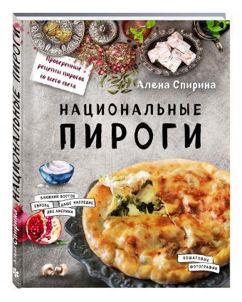 Национальные пироги Алена Спирина
