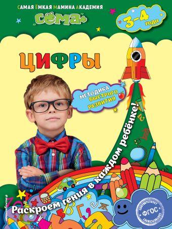 Цифры: для детей 3-4 лет Красикова Н.В., Липина С.В.