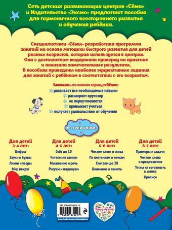 Цифры: для детей 3-4 лет Н.В. Красикова, С.В. Липина