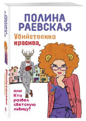 Убийственно красива, или Кто развел светскую львицу Полина Раевская