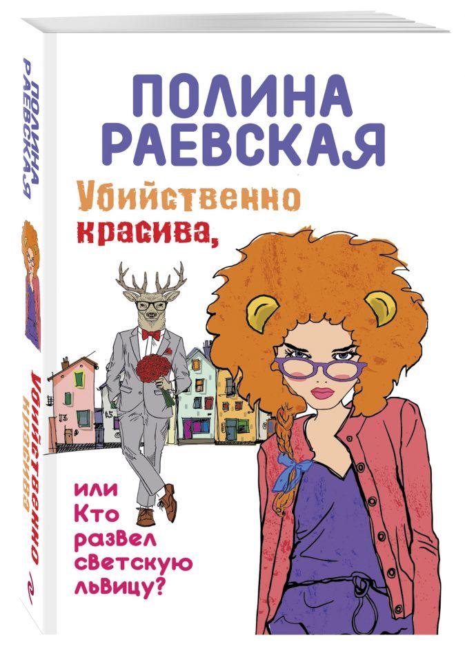 Полина Раевская - Убийственно красива, или Кто развел светскую львицу обложка книги