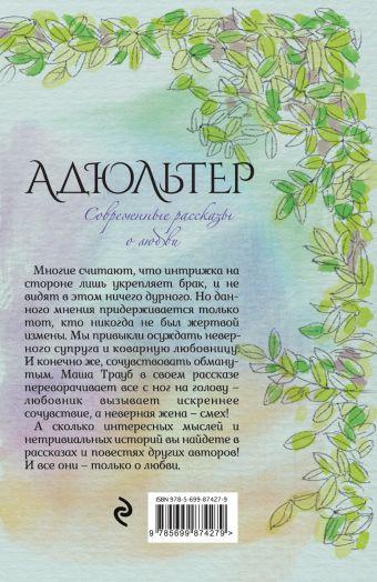 Современные рассказы о любви. Адюльтер Метлицкая М., Трауб М., Борисова А. и др.