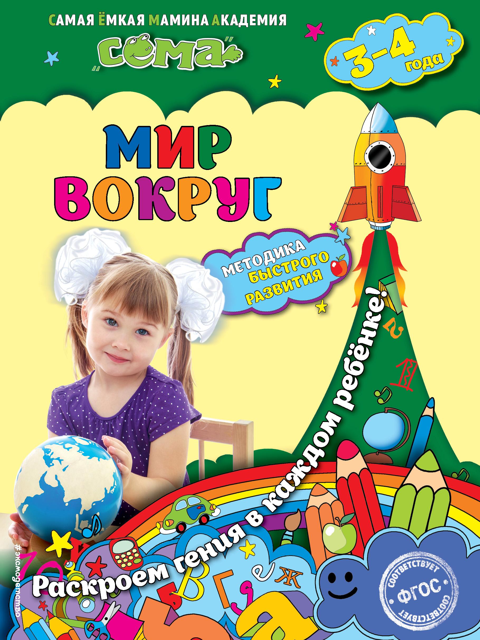 С.В. Липина, О.Ч. Мазур Мир вокруг: для детей 3-4 лет
