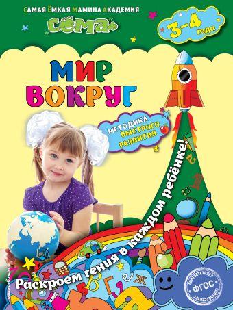 Мир вокруг: для детей 3-4 лет Липина С.В., Мазур О.Ч.
