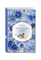 Н.М. Келби - Белые трюфели зимой' обложка книги