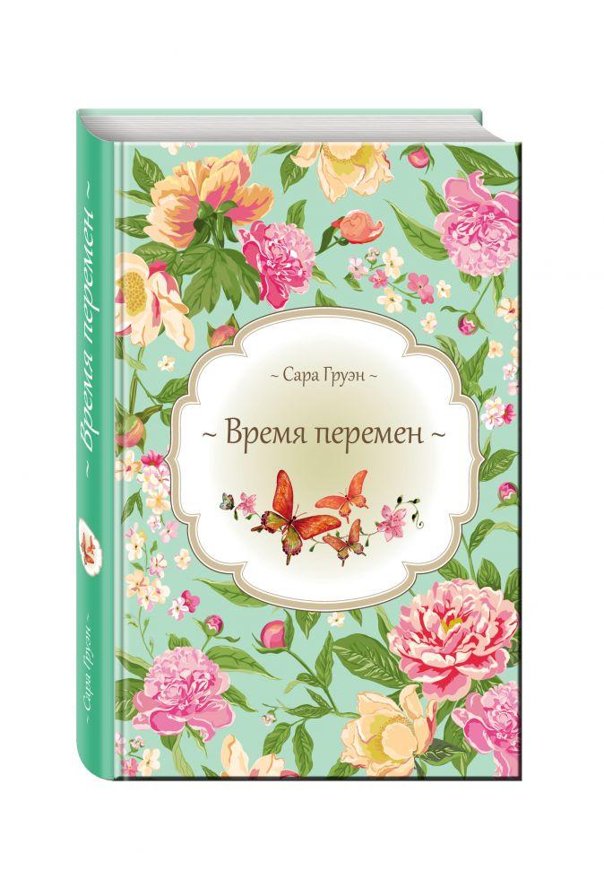 Сара Груэн - Время перемен обложка книги