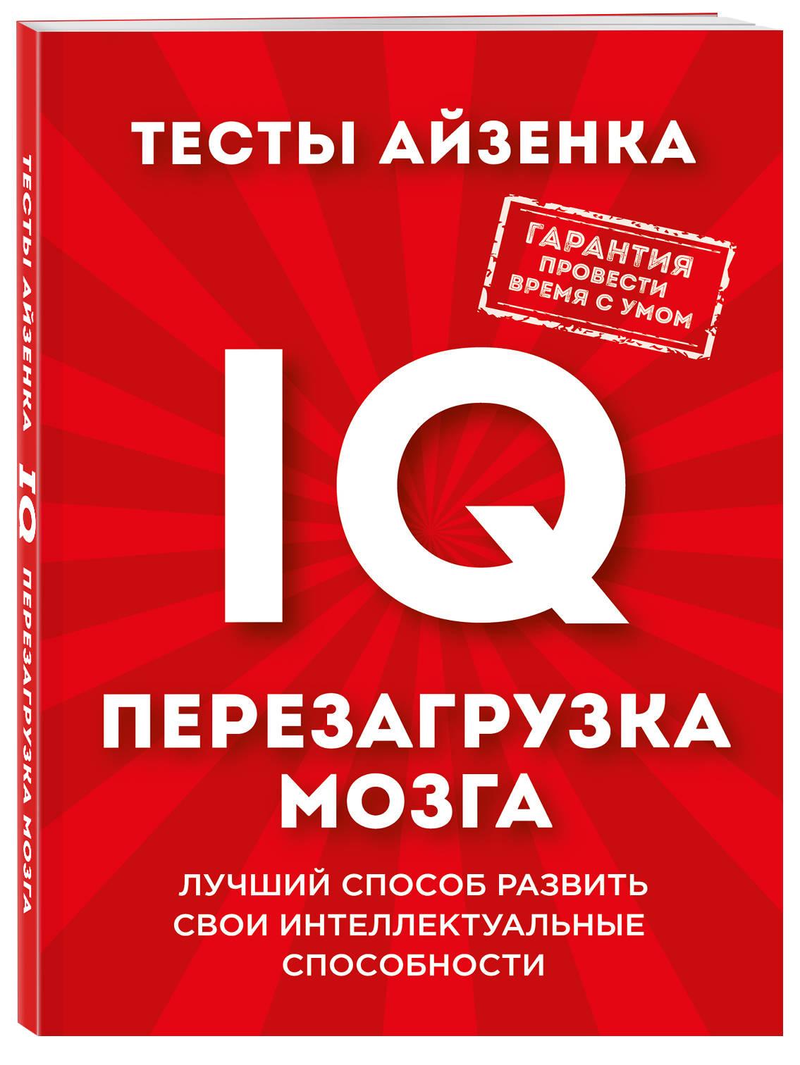 Тесты Айзенка. IQ. Перезагрузка мозга. Лучший способ развить свои интеллектуальные способности.