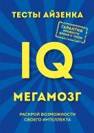Айзенк Г. - Тесты Айзенка. IQ. Мегамозг. Раскрой возможности своего интеллекта' обложка книги