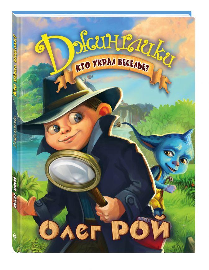 Олег Рой - Кто украл веселье? обложка книги