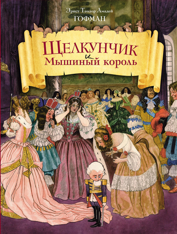 Гофман Э.Т.А. Щелкунчик и Мышиный король (ил. Ш.А. Берталя и А. Шайнера) балет щелкунчик