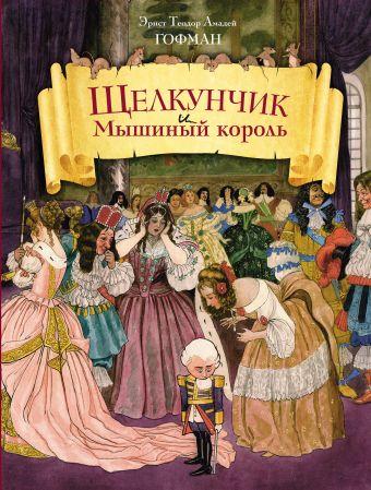 Щелкунчик и Мышиный король (ил. Ш.А. Берталя и А. Шайнера) Э.Т.А. Гофман