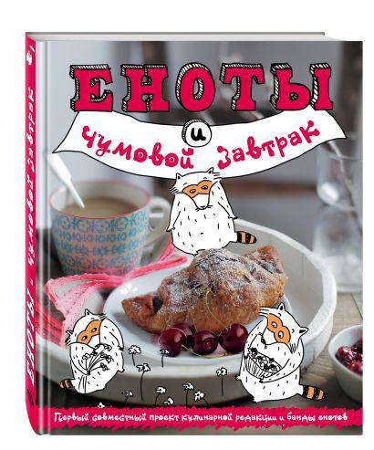 Еноты и чумовой завтрак - фото 1