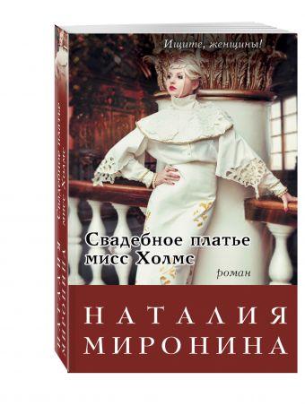Свадебное платье мисс Холмс Миронина Н.