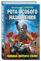 Анатолий Сарычев - Рота особого назначения. Подводные диверсанты Сталина' обложка книги