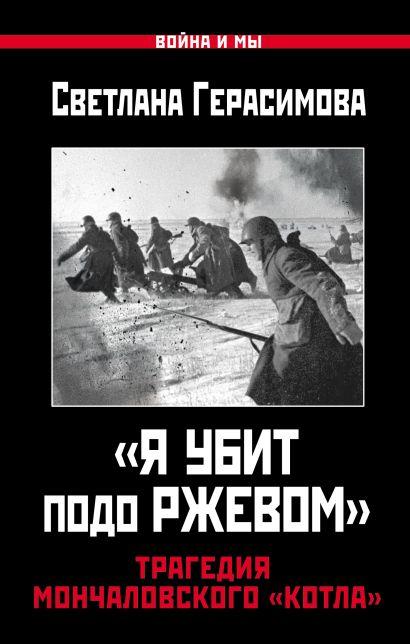 «Я убит подо Ржевом». Трагедия Мончаловского «котла» - фото 1