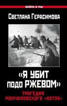 Светлана Герасимова - «Я убит подо Ржевом». Трагедия Мончаловского «котла»' обложка книги