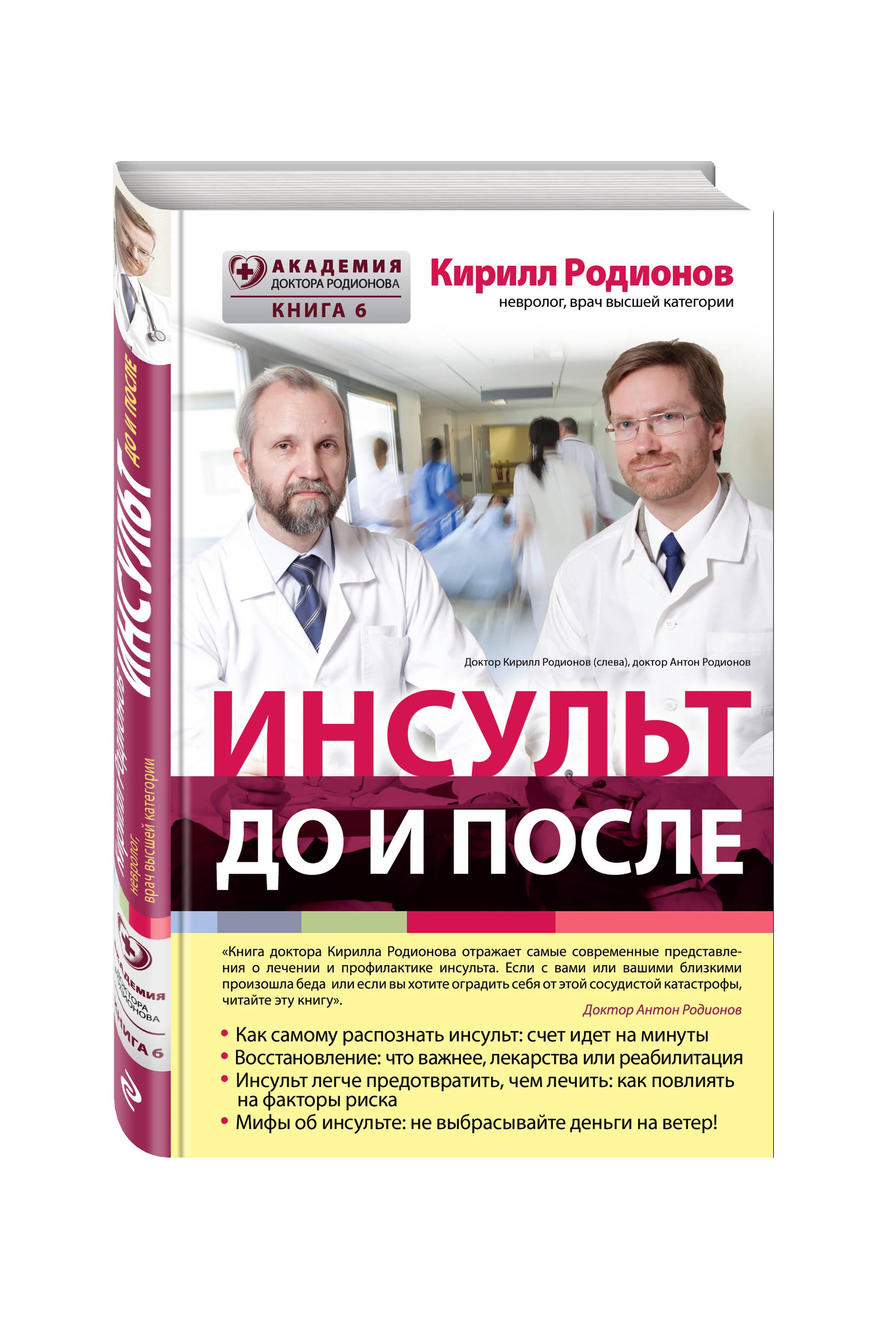 Родионов К.В. Инсульт: до и после антон родионов как прожить без инфаркта и инсульта