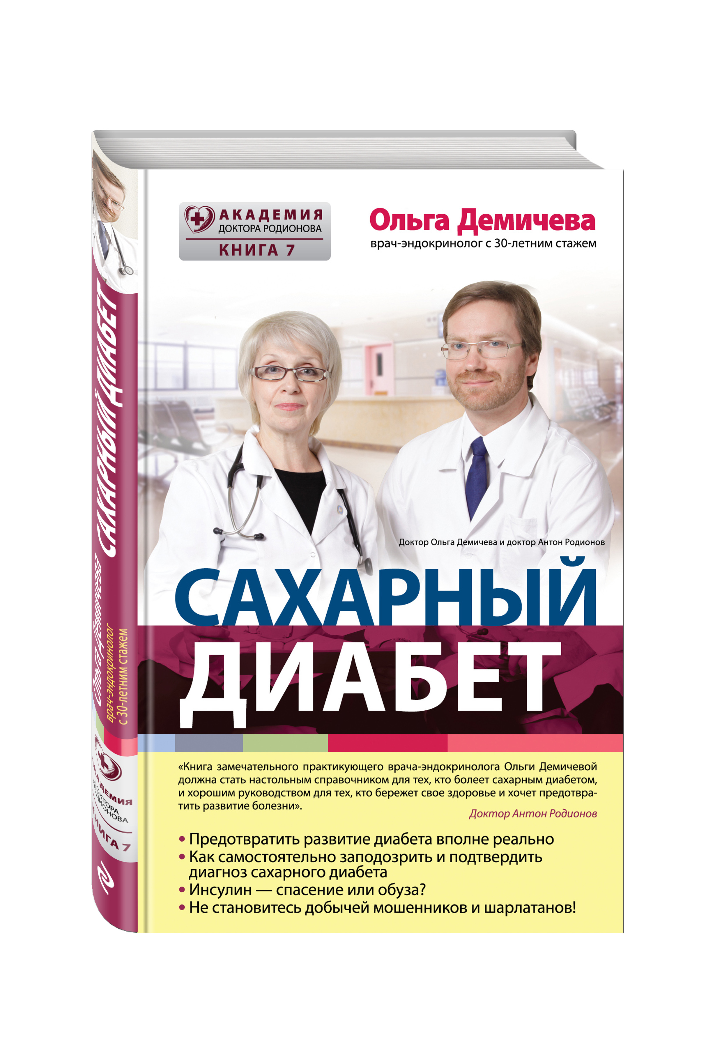 Ольга Демичева Сахарный диабет валентина моисеева сахарный диабет жизнь без инсулина