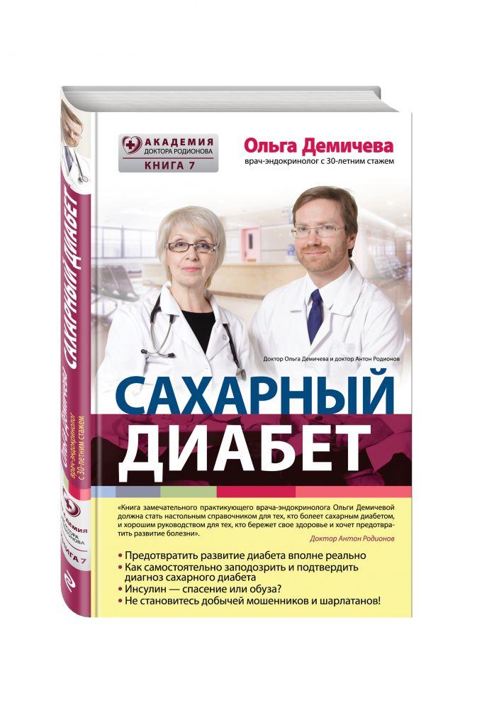 Ольга Демичева - Сахарный диабет обложка книги