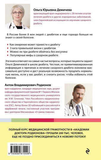 Сахарный диабет Ольга Демичева