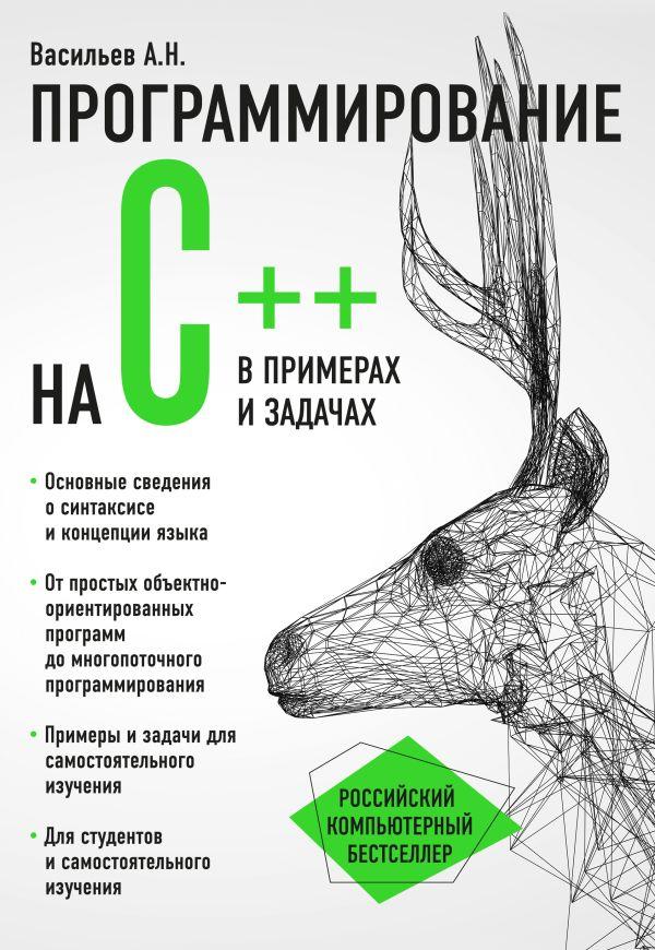 Васильев Алексей Николаевич Программирование на C++ в примерах и задачах недорого