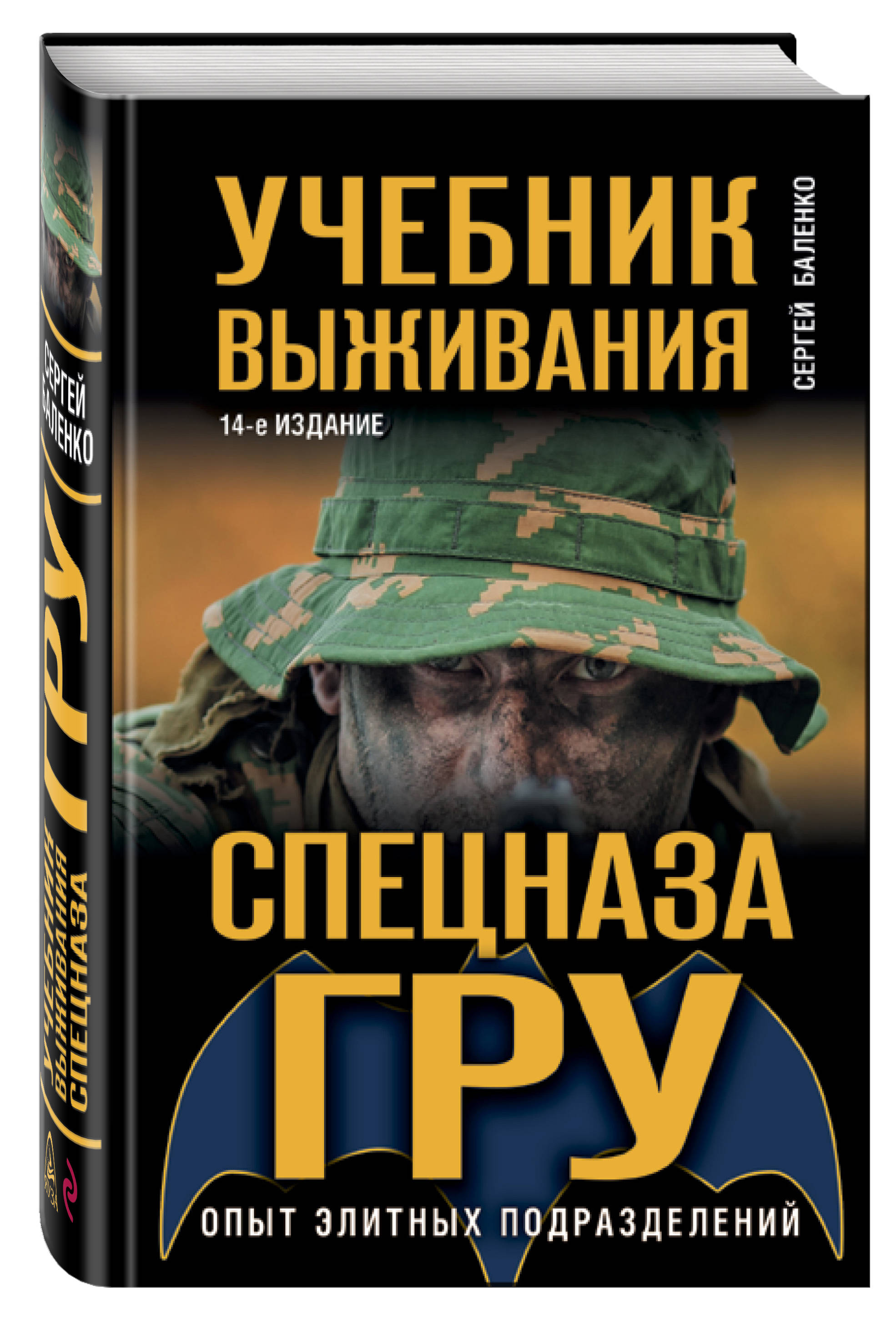 Учебник выживания спецназа ГРУ. Опыт элитных подразделений от book24.ru