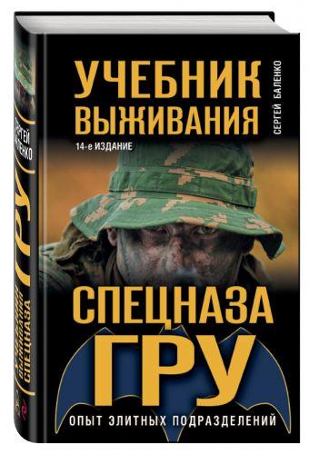 Учебник выживания спецназа ГРУ. Опыт элитных подразделений Сергей Баленко