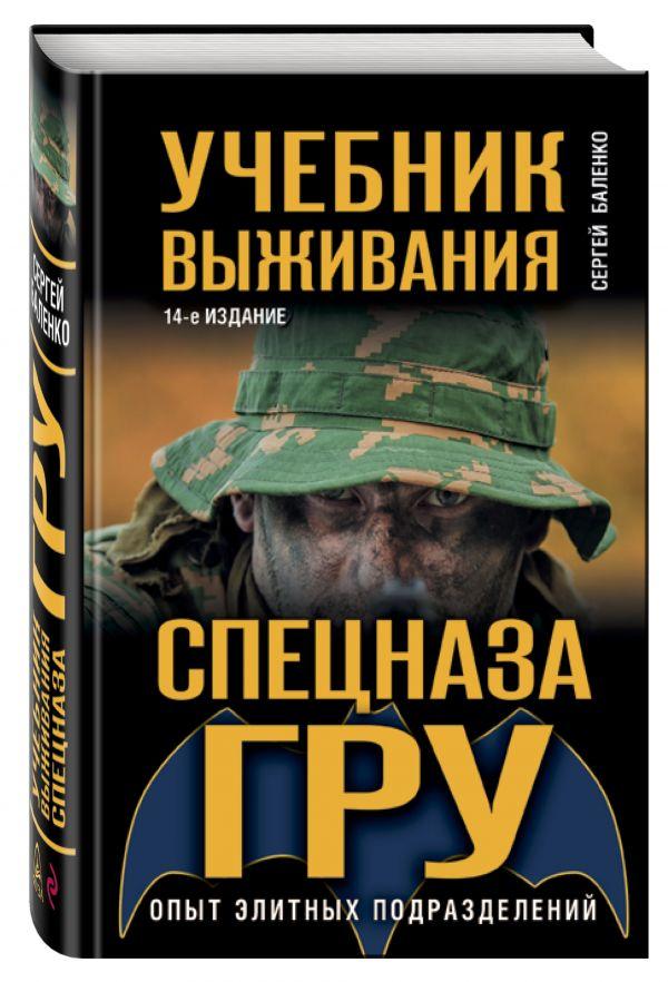 Zakazat.ru: Учебник выживания спецназа ГРУ. Опыт элитных подразделений. Баленко Сергей Викторович