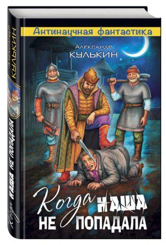 Александр Кулькин - Когда наша не попадала обложка книги