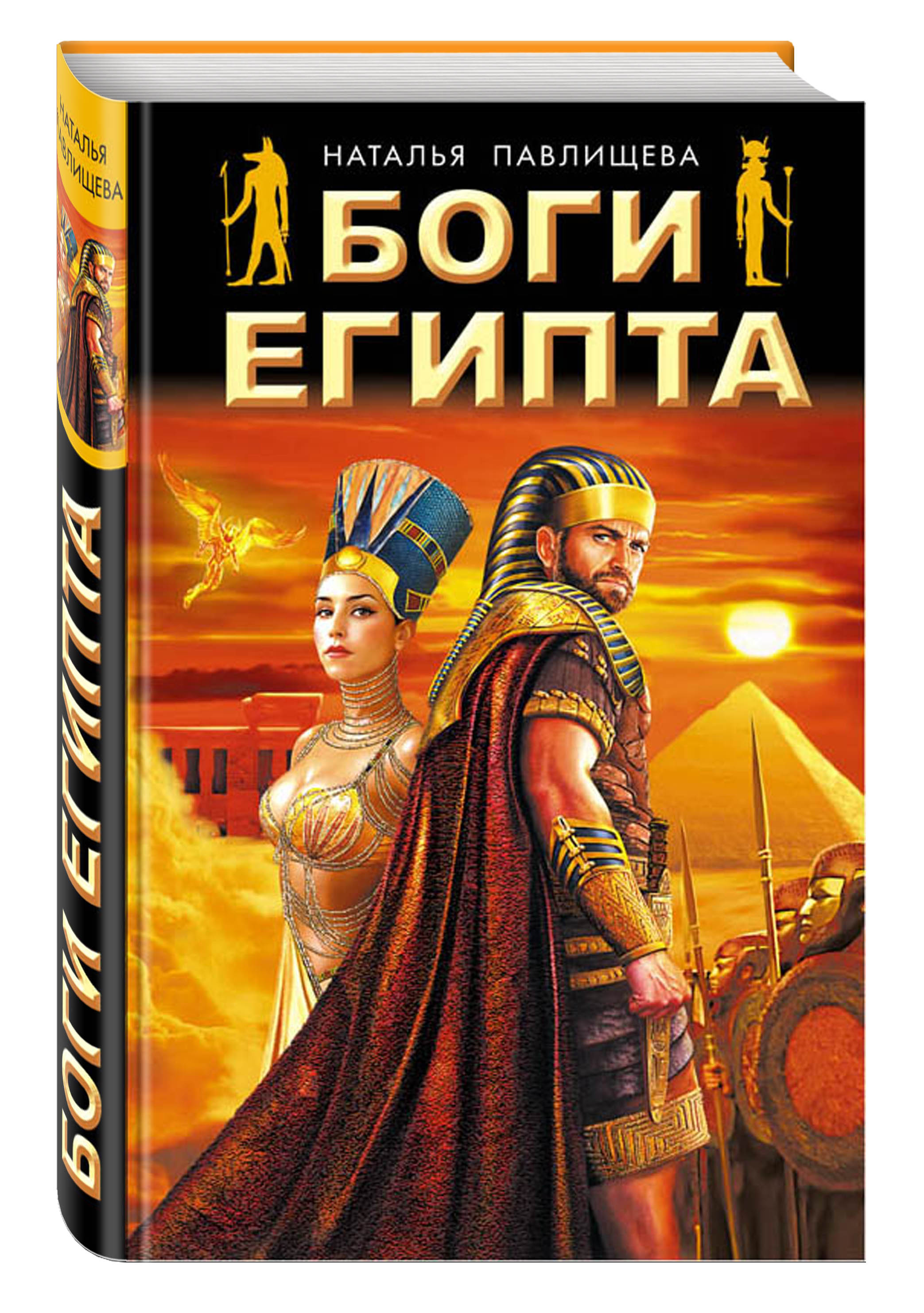 Павлищева Н.П. Боги Египта александр сухов тайные боги земли