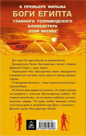 Боги Египта Наталья Павлищева
