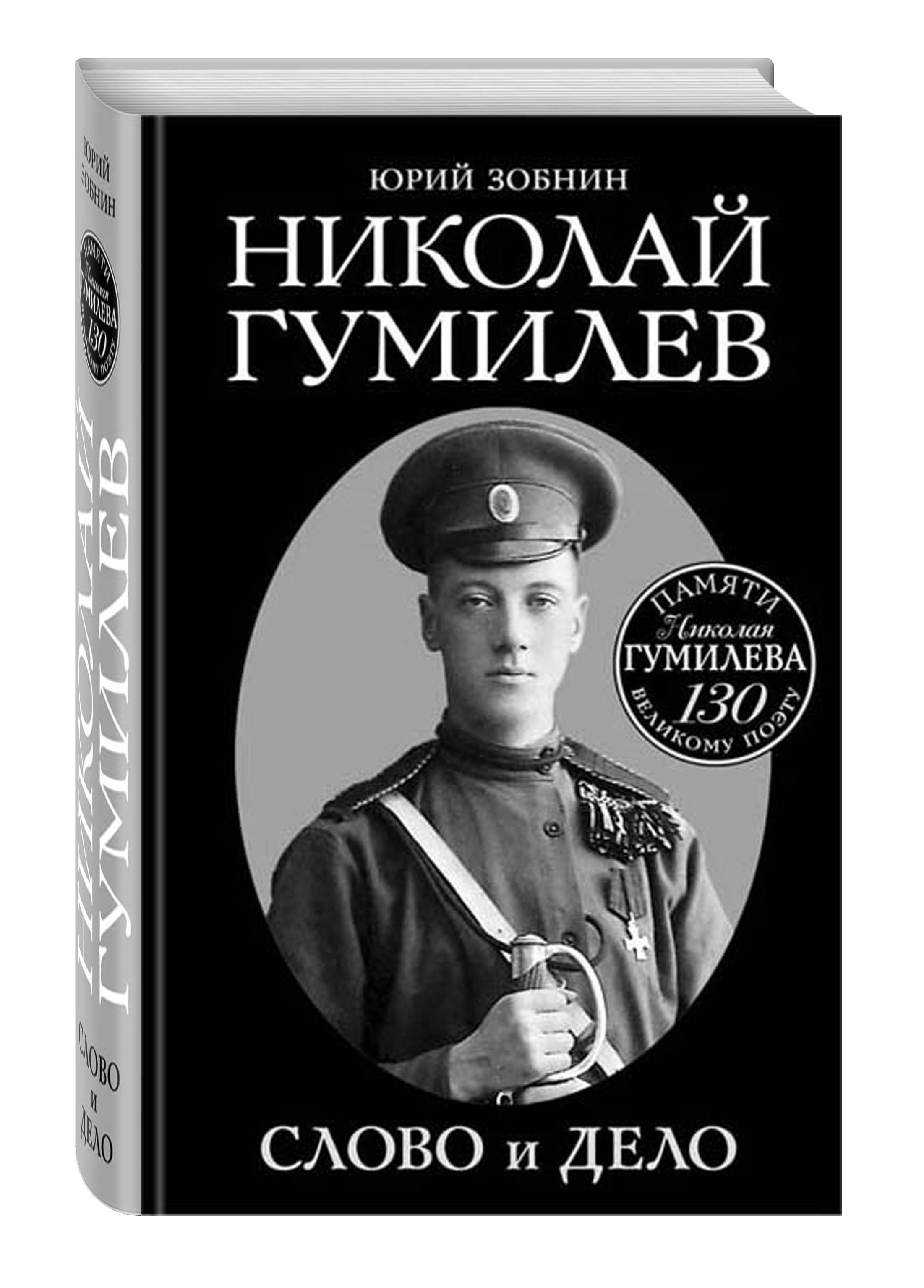 Юрий Зобнин Николай Гумилев. Слово и Дело хапка к бионикл маска света