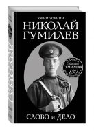 Зобнин Ю.В. - Николай Гумилев. Слово и Дело' обложка книги