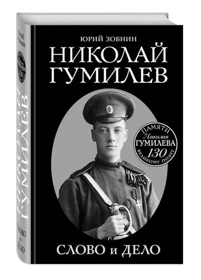 Юрий Зобнин - Николай Гумилев. Слово и Дело обложка книги