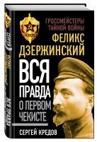 Кредов С.А. - Феликс Дзержинский. Вся правда о первом чекисте' обложка книги