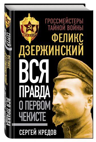 Сергей Кредов - Феликс Дзержинский. Вся правда о первом чекисте обложка книги