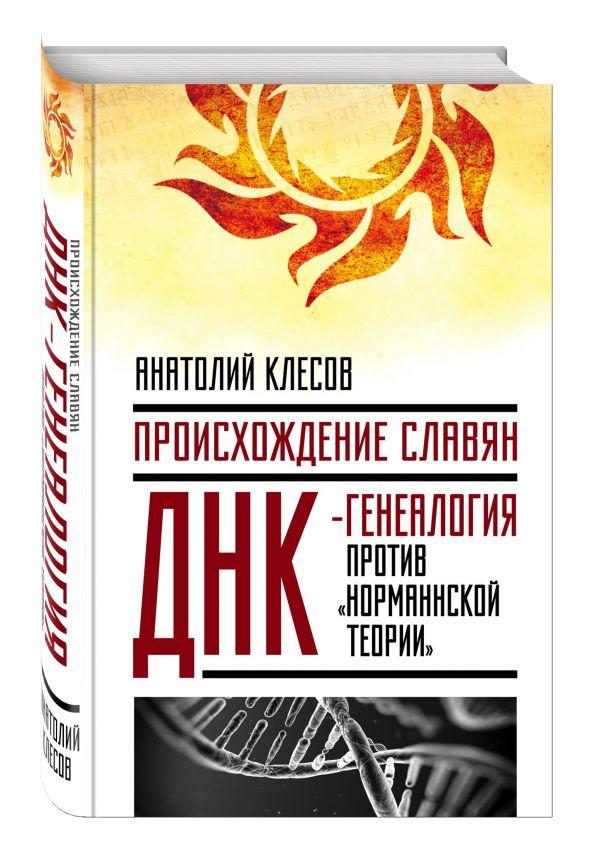 Происхождение славян. ДНК-генеалогия против «норманнской теории» Клесов А.А.