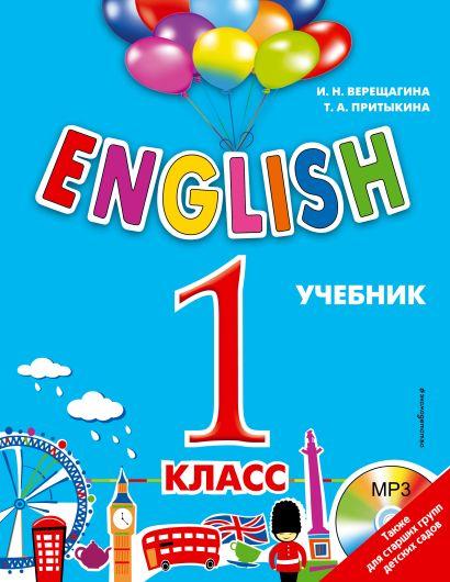 ENGLISH. 1 класс. Учебник + компакт-диск MP3 - фото 1